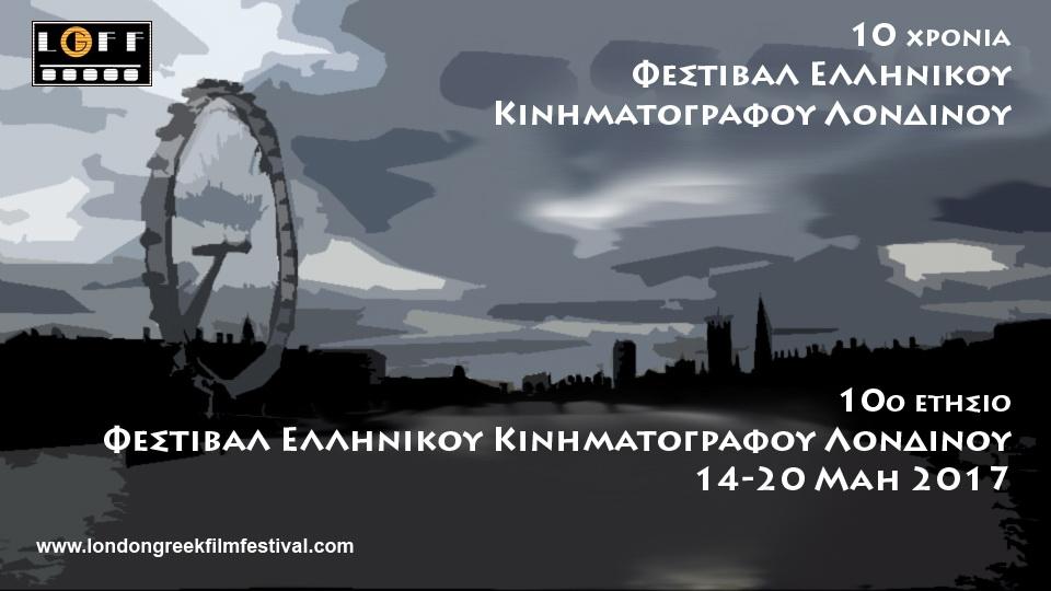 Symi in the London Greek Film Festival