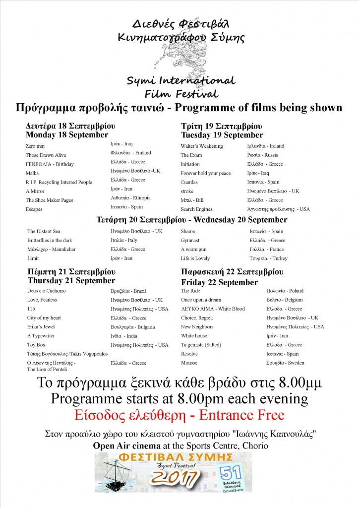 SIFF programme