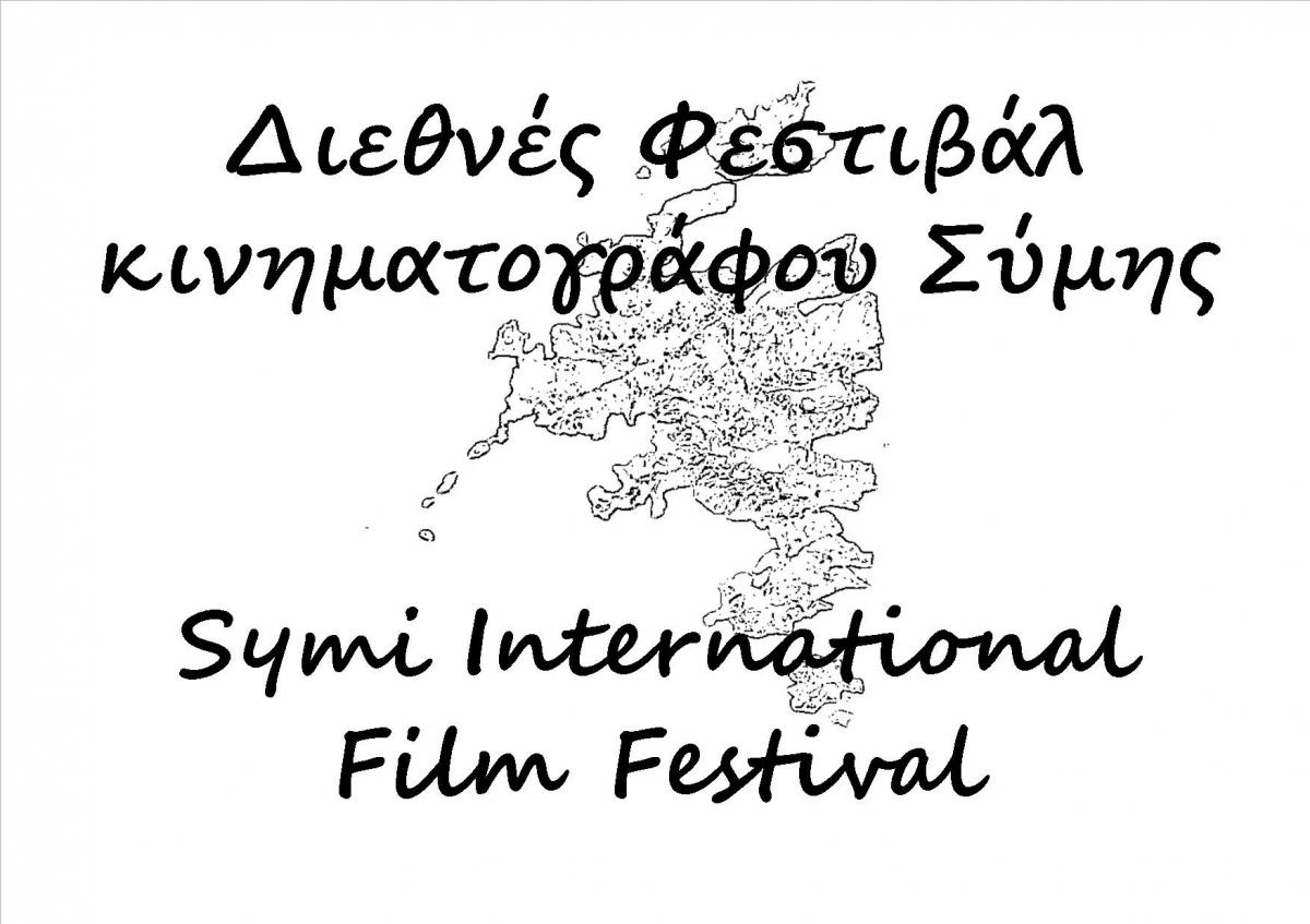 symi international film festival 2018