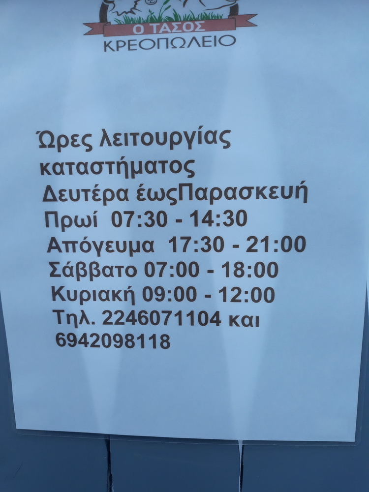 Opening hours for the butcher in Horio.